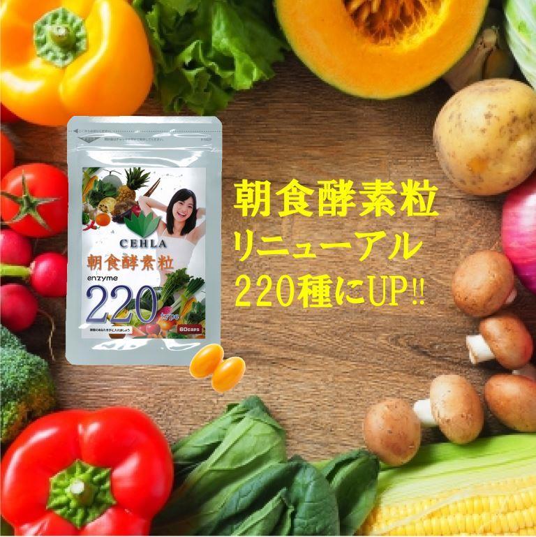 朝食酵素粒リニューアル 220種にUP!のアイキャッチ