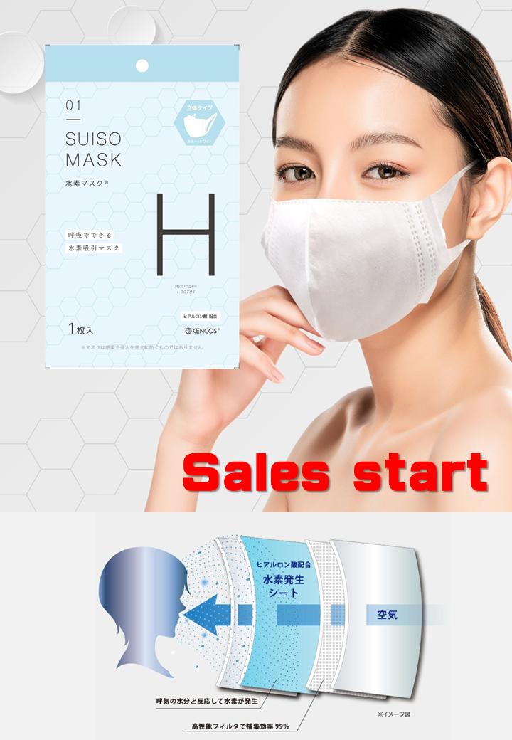 「呼気で水素発生する新素材マスク」新発売!のアイキャッチ