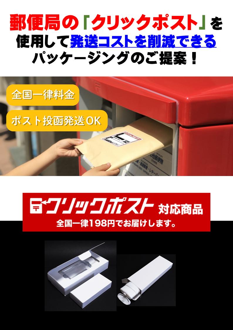 郵便局の「クリックポスト」を使用して発送コストを削減できるパッケージングのご提案!!のアイキャッチ